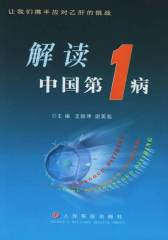 解读中国第1病:让我们携手应对乙肝的挑战