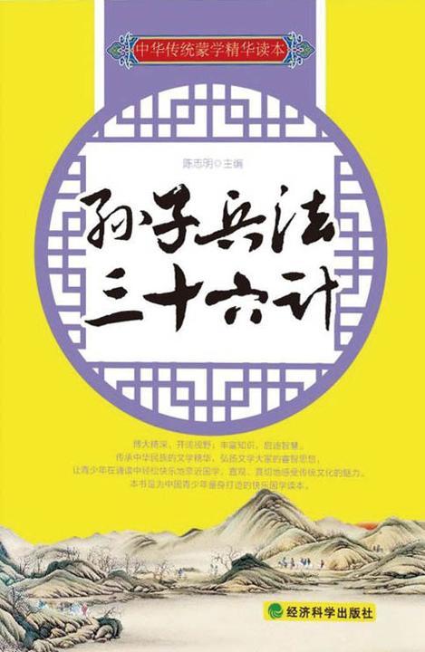 孙子兵法·三十六计(中华传统蒙学精华读本)