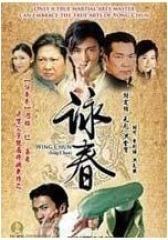 咏春(影视)