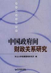 中国政府间财政关系研究(仅适用PC阅读)