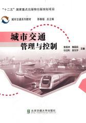 城市交通管理与控制(仅适用PC阅读)