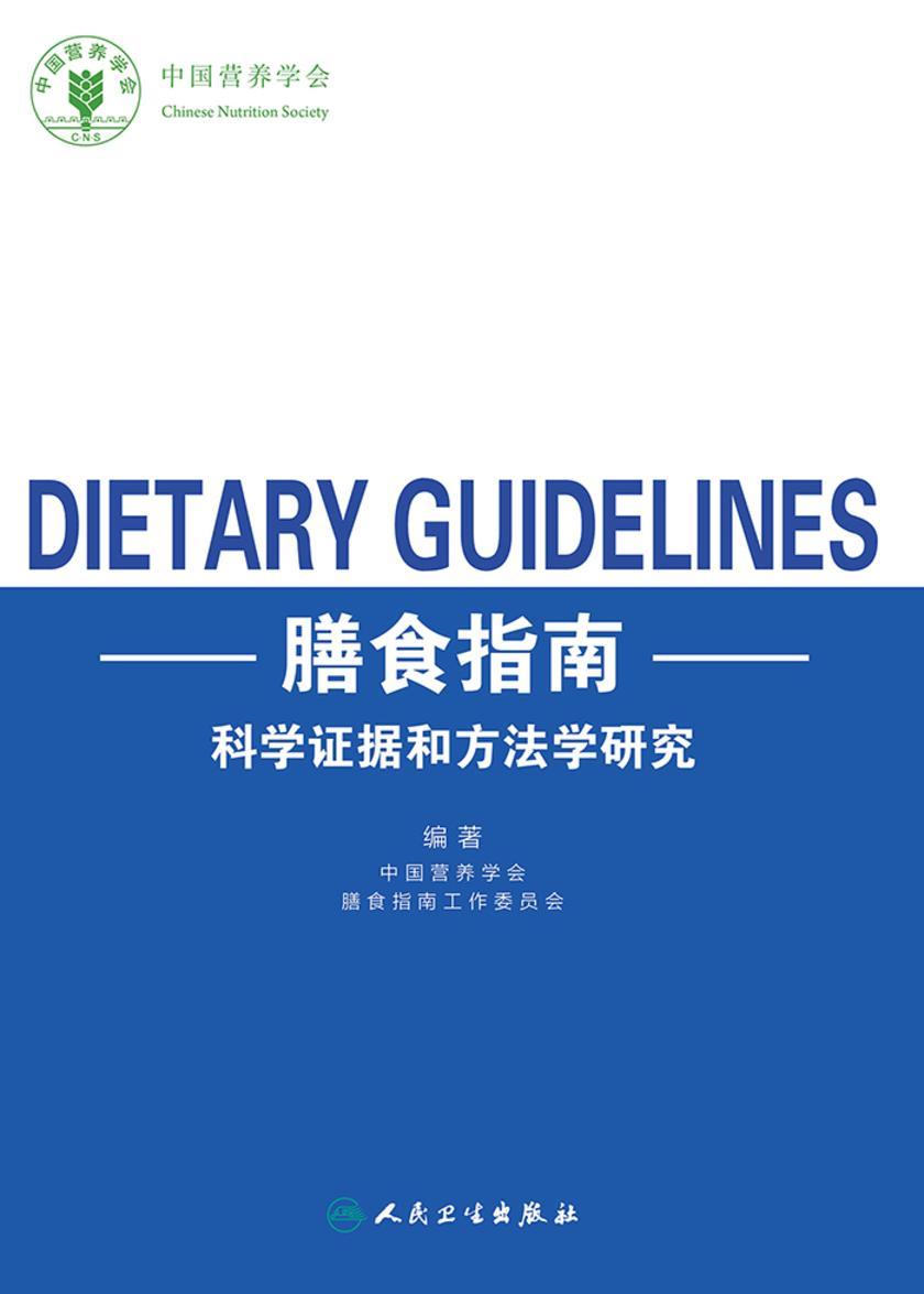 膳食指南科学证据和方法学研究