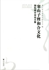 寒山子暨和合文化国际研讨会论文集