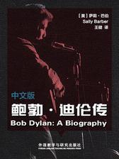 鲍勃·迪伦传(汉语版)