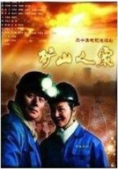 矿山人家(影视)