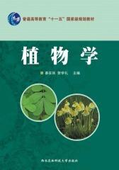 植物学(仅适用PC阅读)