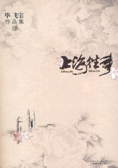 上海往事(试读本)