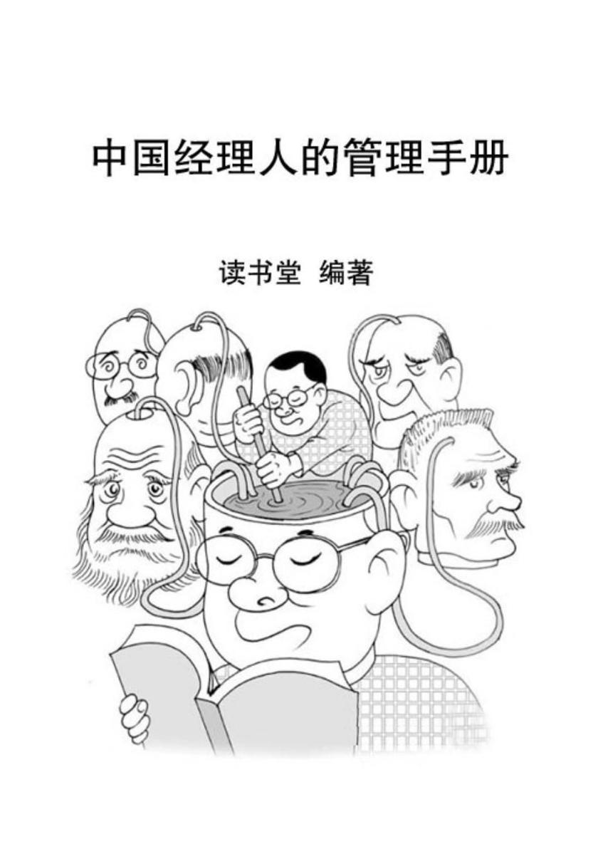 中国经理人的管理手册