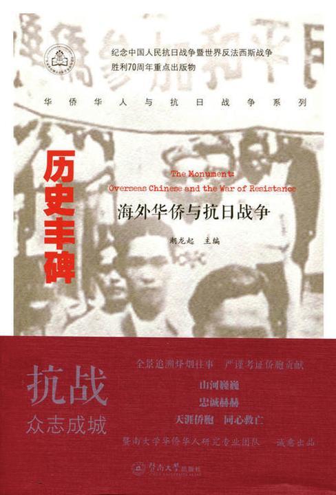 华侨华人与抗日战争系列·历史丰碑—海外华侨与抗日战争