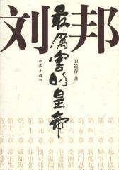 厉害的皇帝——刘邦(试读本)