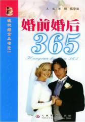 婚前婚后365(仅适用PC阅读)