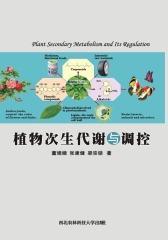植物次生代谢与调控(仅适用PC阅读)