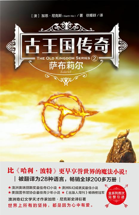 古王国传奇2:萨布莉尔