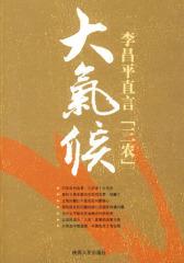 《大气候-李昌平直言三农》我向总理说实话作者  力作(试读本)