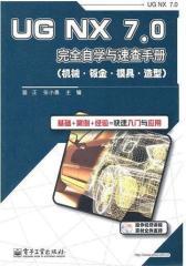 UG NX 7.0完全自学与速查手册(机械·钣金·模具·造型)(试读本)