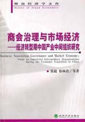 商会治理与市场经济:经济转型期中国产业中间组织研究(仅适用PC阅读)