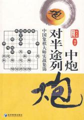 中炮对半途列炮——中国象棋大师实战集锦(仅适用PC阅读)