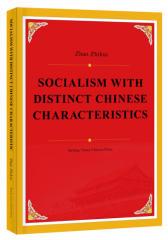 中国特色社会主义(英文版)