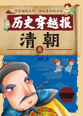 历史穿越报——清朝卷