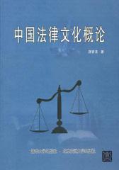 中国法律文化概论