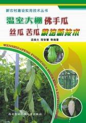 温室大棚佛手瓜、丝瓜、苦瓜栽培新技术