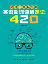词博士的私教课:英语动词词组速记420