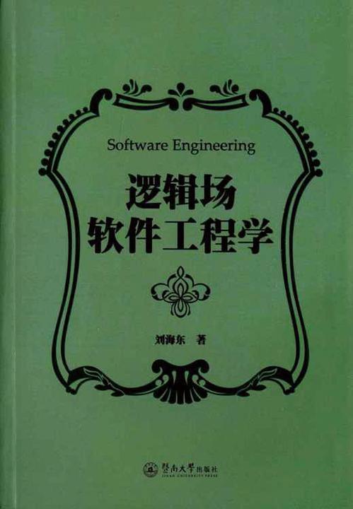 逻辑场软件工程学
