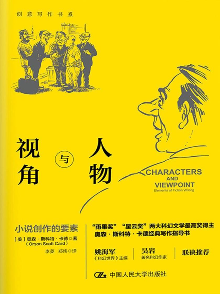 人物与视角:小说创作的要素(创意写作书系)