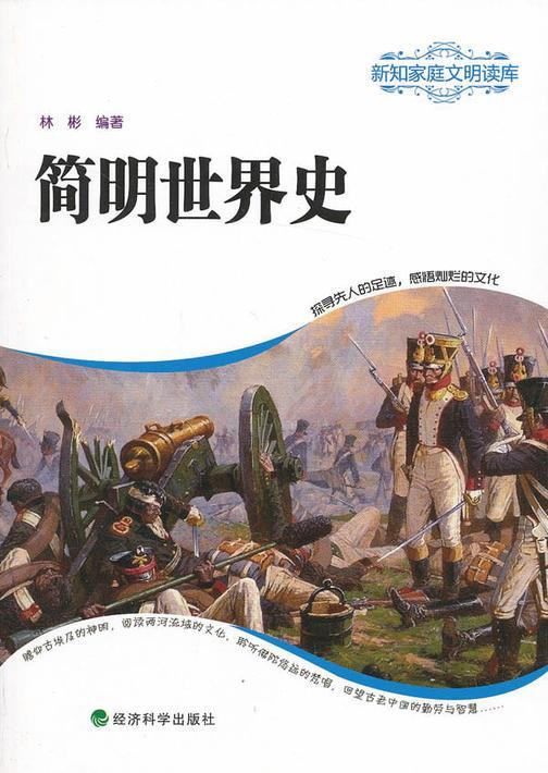 简明世界史(新知家庭文明读库)