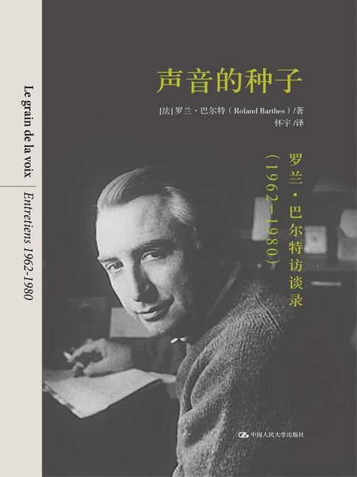 声音的种子:罗兰·巴尔特访谈录(1962-1980)