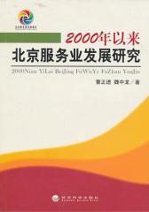 2000年以来北京服务业发展研究(仅适用PC阅读)
