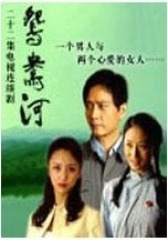 鸳鸯河(影视)