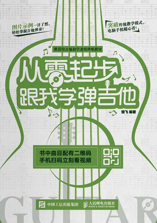 从零起步:跟我学弹吉他