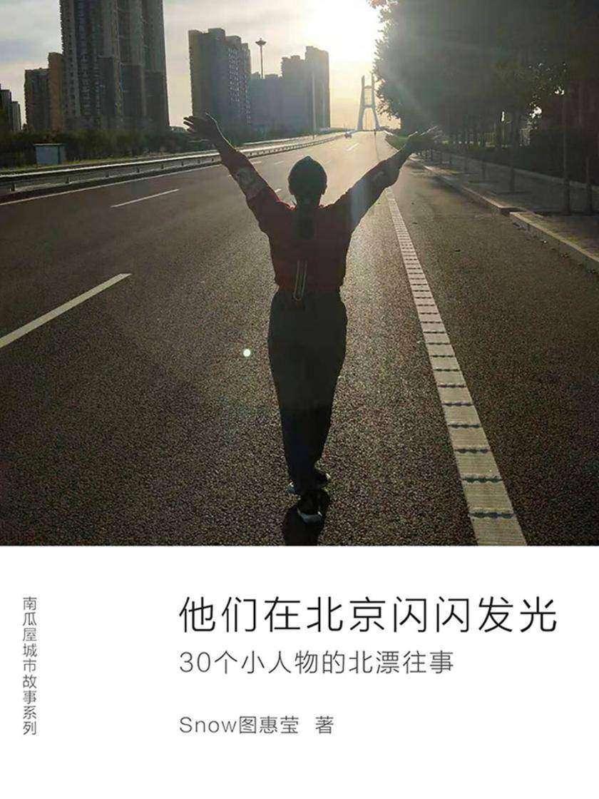 他们在北京闪闪发光:30个小人物的北漂往事