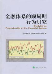 金融体系的顺周期行为研究(仅适用PC阅读)