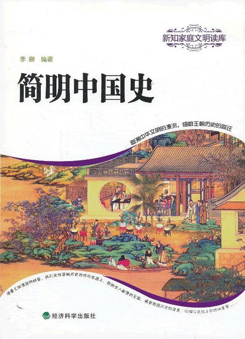 简明中国史(新知家庭文明读库)