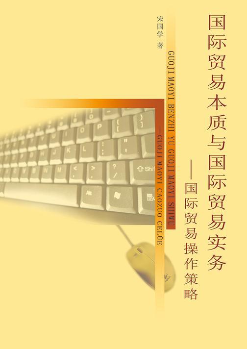 国际贸易本质与国际贸易实务:国际贸易操作策略