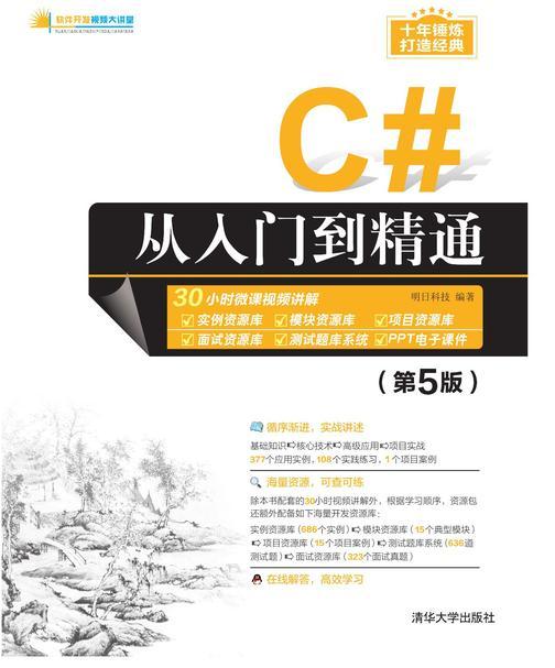 C#从入门到精通(第5版)