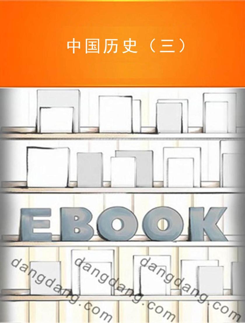 中国历史(三)