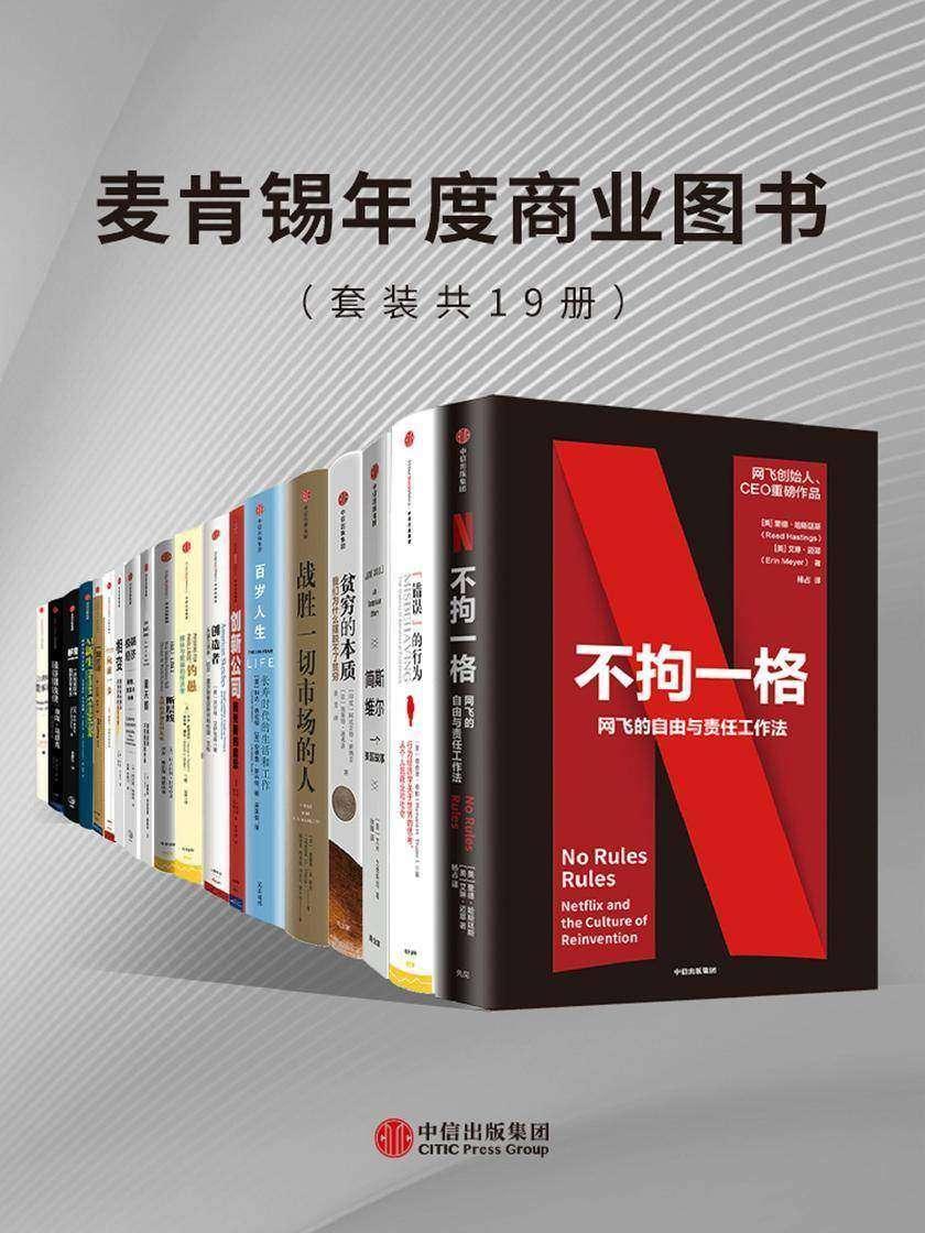 麦肯锡年度商业图书(套装共19册)