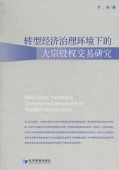 转型经济治理环境下的大宗股权交易研究