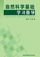 自然科学基础学习指导(仅适用PC阅读)