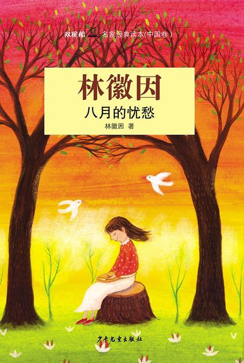 双桅船名家经典读本(中国卷)·八月的忧愁
