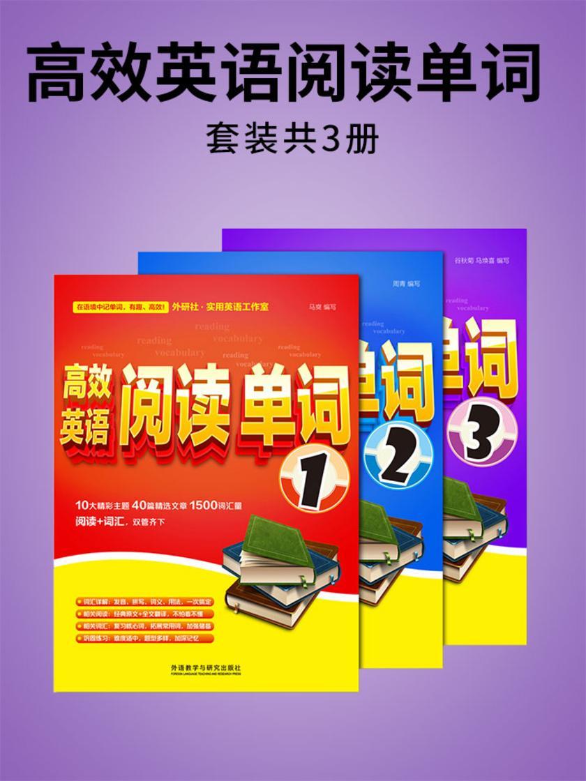 高效英语阅读单词 (套装共3本)