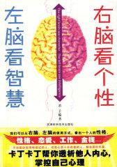 右脑看个性 左脑看智慧(试读本)