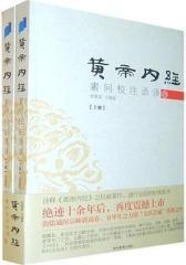 黄帝内经素问校注语译(试读本)