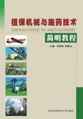 植保机械与施药技术简明教程(仅适用PC阅读)