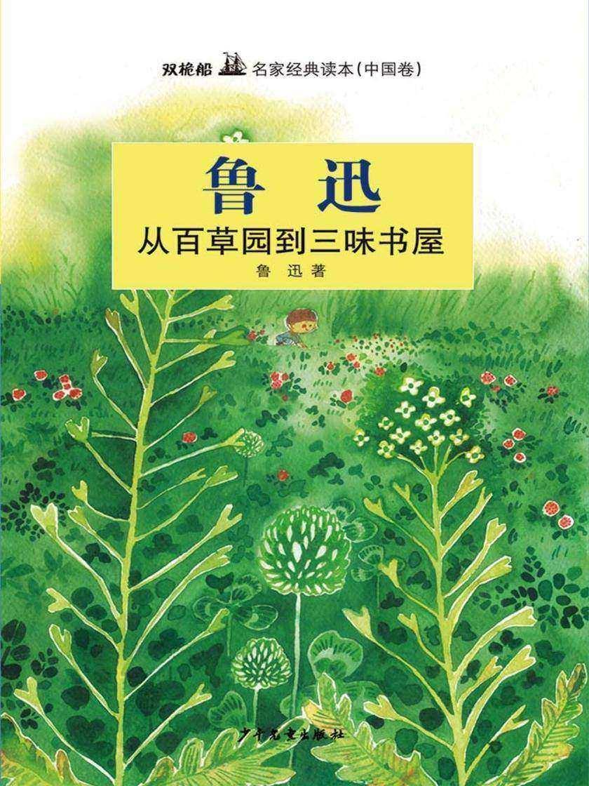 双桅船名家经典读本(中国卷)·从百草园到三味书屋
