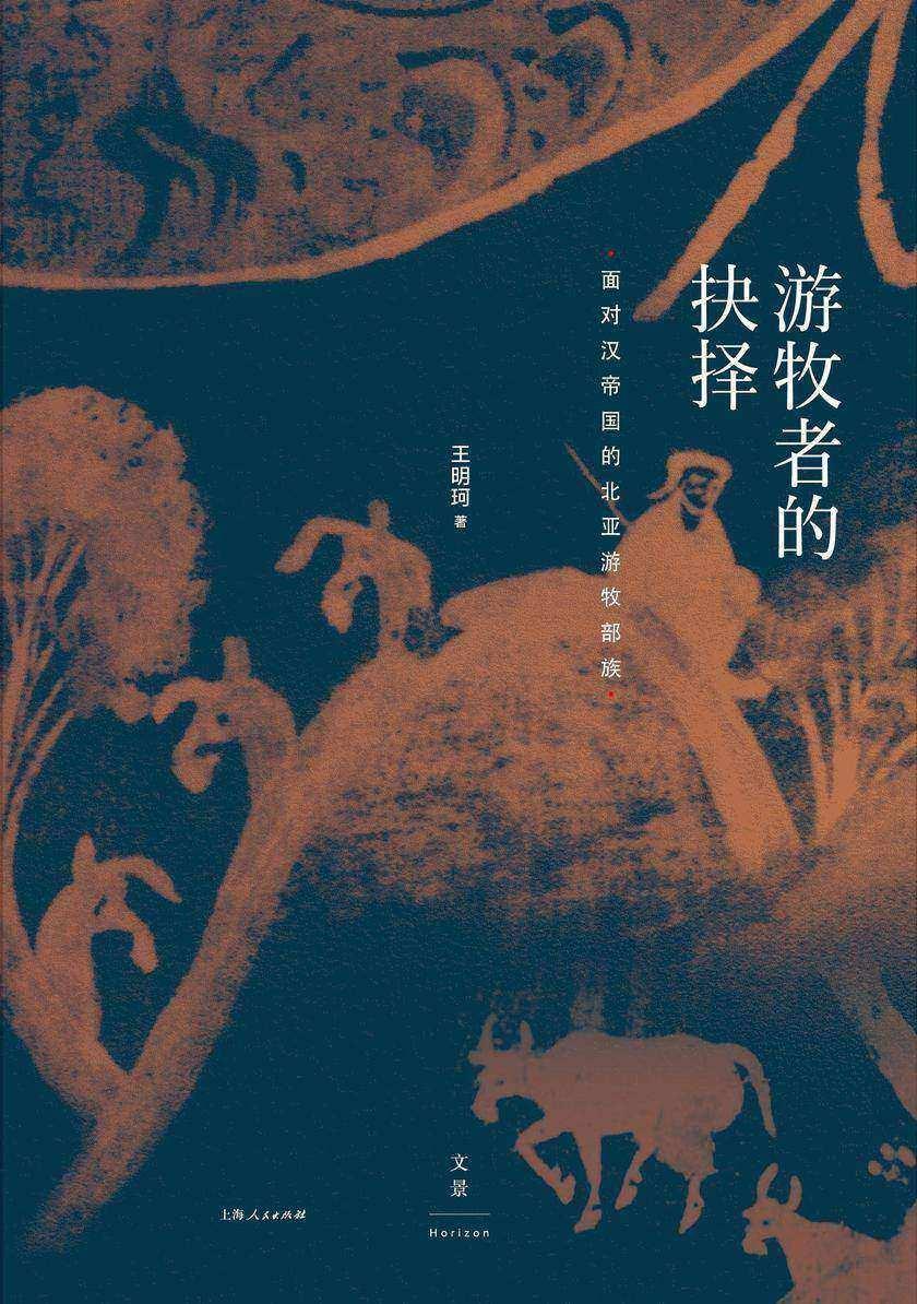 游牧者的抉择:面对汉帝国的北亚游牧部族