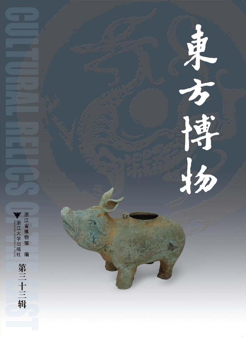 东方博物(第33辑)(仅适用PC阅读)